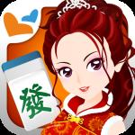 麻將 神來也16張麻將(Taiwan Mahjong) 8.8.2 APK