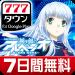 777TOWN – パチスロ・パチンコ・スロットアプリ 2.0.56 APK