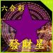 六合彩發財星 3.2 APK