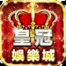 皇冠娛樂城 1.0.1 APK