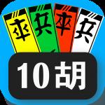 10 Hu Free 2.0 APK