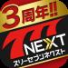 【777NEXT】基本無料パチスロ・パチンコ・スロットゲーム 3.3.1 APK