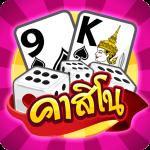 Casino Thai Hilo 9k Pokdeng Cockfighting Sexy game 3.2.8 APK