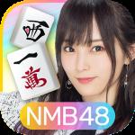NMB48の麻雀てっぺんとったんで! 1.0.5 APK
