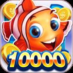 電玩城王者捕魚3D尋寶版-開心達人大亨最愛的街機捕魚遊戲合集 1.0 APK