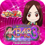 [モバ7]ぱちんこ AKB48-3 誇りの丘 1.0.1 APK