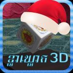 KlaKlouk 3D (Khla Khlouk Game) 2.0.2 APK