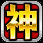 スロット【神という名のスロアプリ(神スロ)】〜ゴッドなパチスロ(無料)〜
