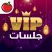 VIP Jalsat: Tarneeb, Trix, Ludo & Sheesh