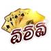 Omi game : The Sinhala Card Game