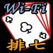 Wi-Fi Sevens