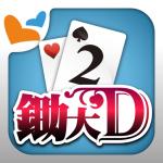 鋤大地 神來也鋤大D (Big2, Deuces, Cantonese Poker)