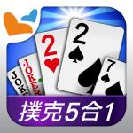 神來也撲克Poker – Big2, Sevens, Landlord, Chinese Poker